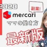 【2020メルカリ副業】ママの働き方最新版