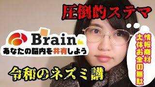 【迫佑樹】Brainって情報商材×アフィリとか最悪では?【イケハヤ】