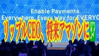 【仮想通貨】リップル最新情報‼️リップルCEO、将来アマゾンに💹