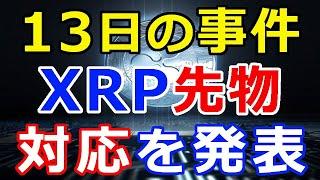 仮想通貨リップル(XRP)仮想通貨XRP先物『13日のあの事件』の対応方針を発表