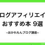 【おかれもん初心者ブログ講座㉗】ブログアフィリエイトおすすめ本 9選