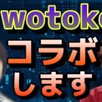【wotoken】ついにあの方とYouTubeでコラボします! 仮想通貨 ビットコイン 投資