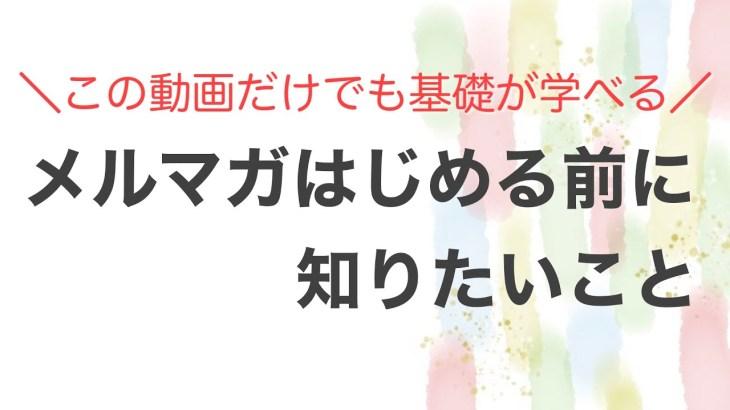 【初心者さん向け】ネットビジネス基本セミナー②