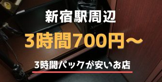 新宿駅周辺3時間パックが安い店アイキャッチ