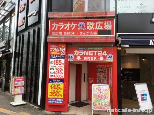 カラNET24新宿3丁目店