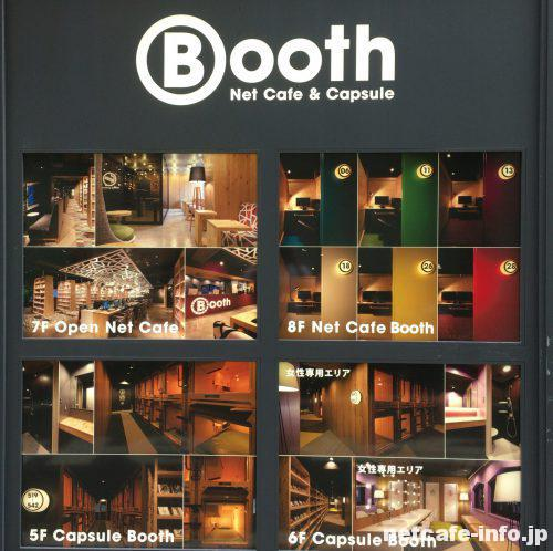 booth net cafe & capsule 席の種類