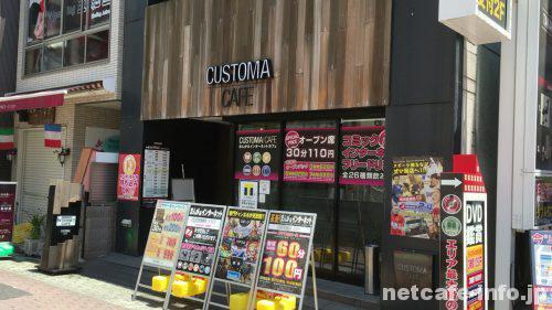 カスタマカフェ上野店