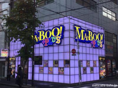 広い完全個室ネットカフェ「マンボーPLUS神田店」を利用してみた!