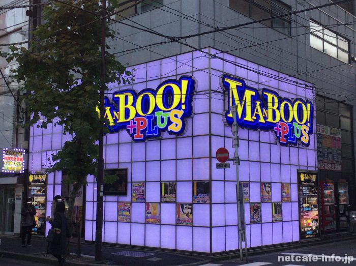 広い完全個室ネットカフェ「マンボーPLUS神田店」を利用してみ ...