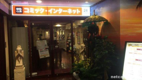 快活クラブ池袋サンシャイン60通り店