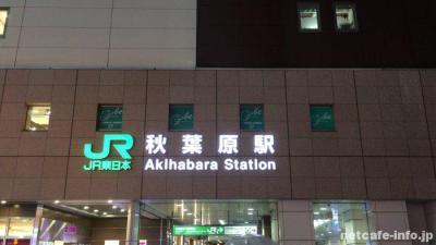 秋葉原駅周辺のネットカフェ・漫画喫茶を全店紹介!【安い、女性専用、漫画が多い】
