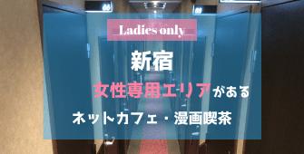 新宿で女性専用ブースがある漫画喫茶・ネットカフェのアイキャッチ