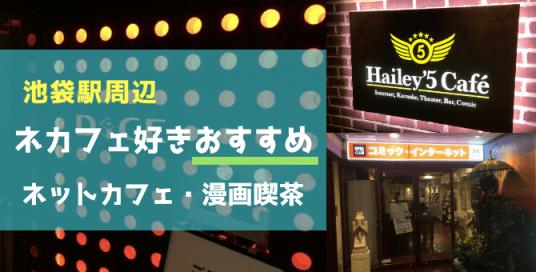 【レポート】快活クラブ池袋サンシャイン60通り店を利用してみた!【女性専用エリア、リビングルーム、無料モーニングあり】