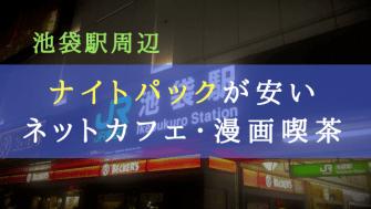 【終電・宿泊に】池袋駅周辺でナイトパックが安いネットカフェ・漫画喫茶一覧のアイキャッチ