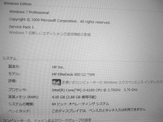 ハイリーファイブカフェ渋谷店チェアルームのパソコンスペック