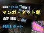 【レポート】漫喫版カラオケ館「マンガ・ネット館西新宿店」を利用してみた!
