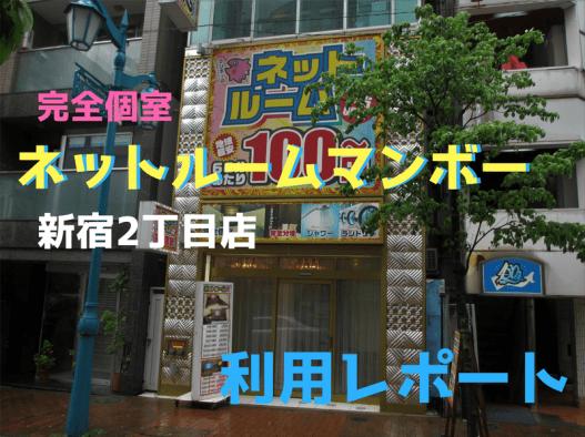 ネットルームマンボー新宿2丁目店