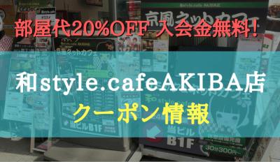【秋葉原】和style.cafeAKIBA店を20%OFFで利用する方法【クーポン】