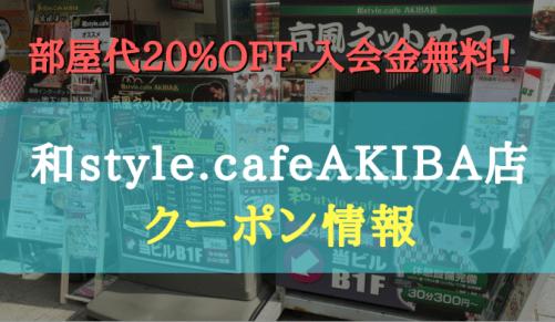 和style.cafeAKIBA店クーポン情報