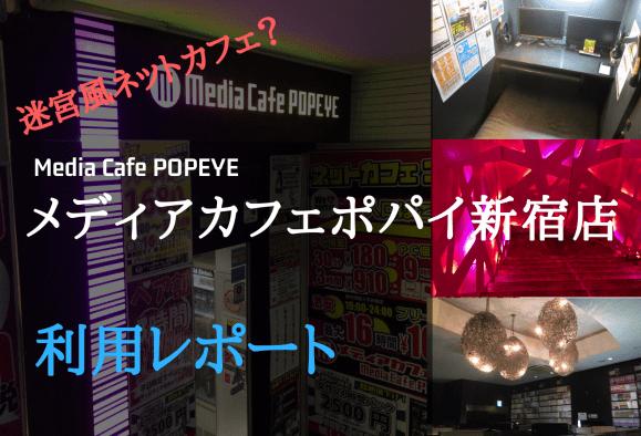 メディアカフェポパイ新宿店利用レポート