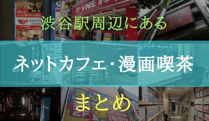 渋谷駅周辺にあるネットカフェ・漫画喫茶まとめ