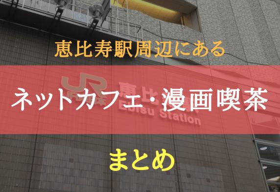恵比寿駅周辺にあるネットカフェ・漫画喫茶一覧