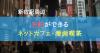 新宿で予約ができるネットカフェ・漫画喫茶一覧【ナイト1,080円~】