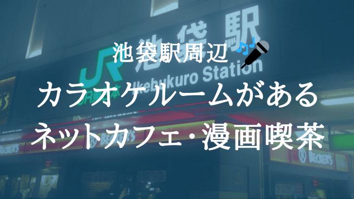 池袋駅周辺カラオケルームがあるネットカフェ・漫画喫茶一覧