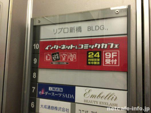 自遊空間新橋店入口