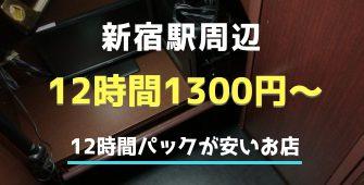 新宿駅周辺12時間パックが安いネットカフェ・漫画喫茶