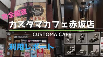 カスタマカフェ赤坂店利用レポートへのリンク