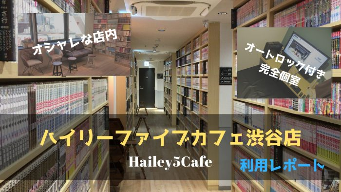 ハイリーファイブカフェ渋谷店r利用レポートのアイキャッチ