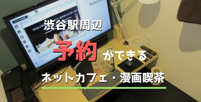 渋谷で予約ができるネットカフェ・漫画喫茶一覧のアイキャッチ