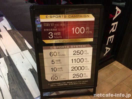 カスタマカフェ歌舞伎町店 esportsエリアの料金表