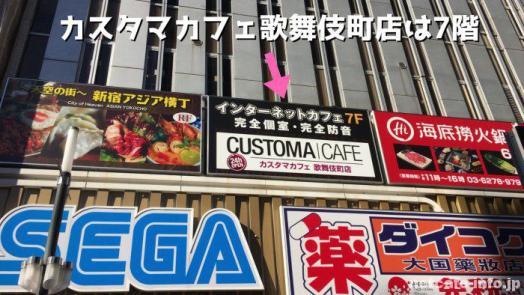 カスタマカフェ歌舞伎町店は第二東亜会館ビル の7階にあります。