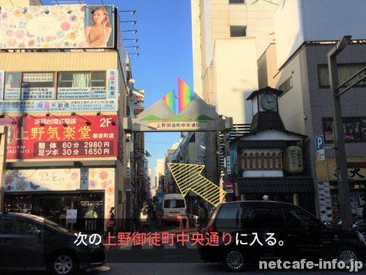 次の上野御徒町駅中央通りに入る