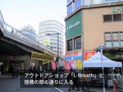 安心お宿プレミア新宿駅前店への行き方その3