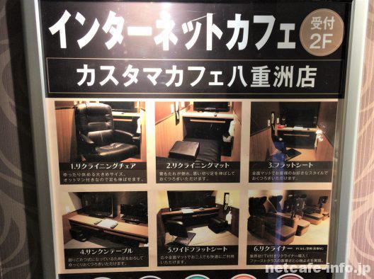 カスタマカフェ八重洲店席の種類