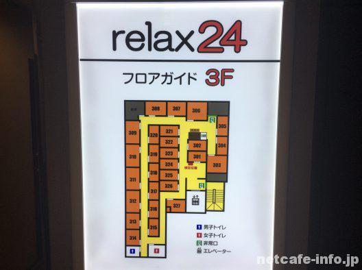 リラックス24 3階フロアマップ