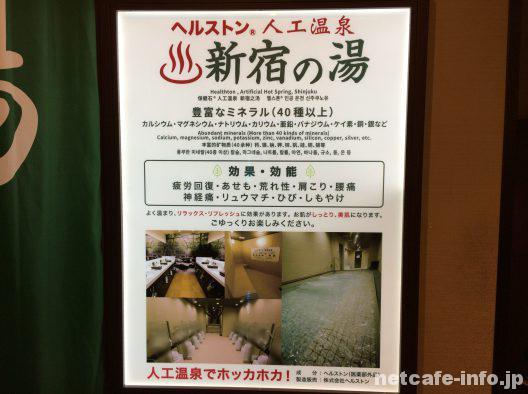 新宿の湯の効果効能