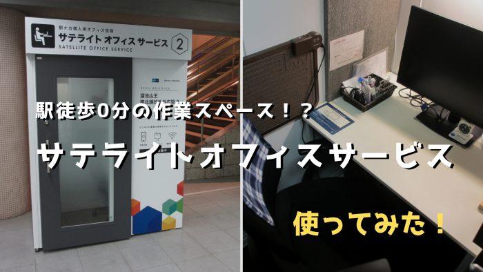 【駅ナカの個室作業スペース】サテライトオフィスサービスってどんな感じ?【東京メトロ×富士ゼロックス】
