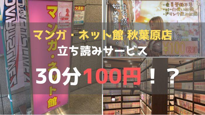 【レポート】マンガ・ネット館秋葉原店の「立ち読み」って本当に30分100円なの?