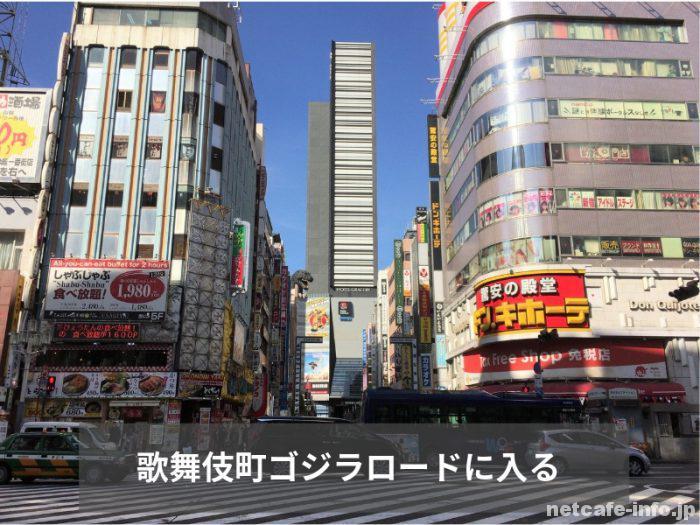 新宿駅方面からカプセルホテル新宿510への行き方①