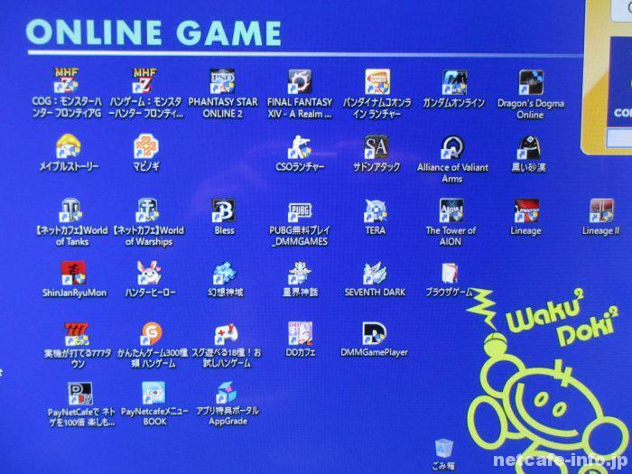 ハイスペックPC席オンラインゲーム一覧