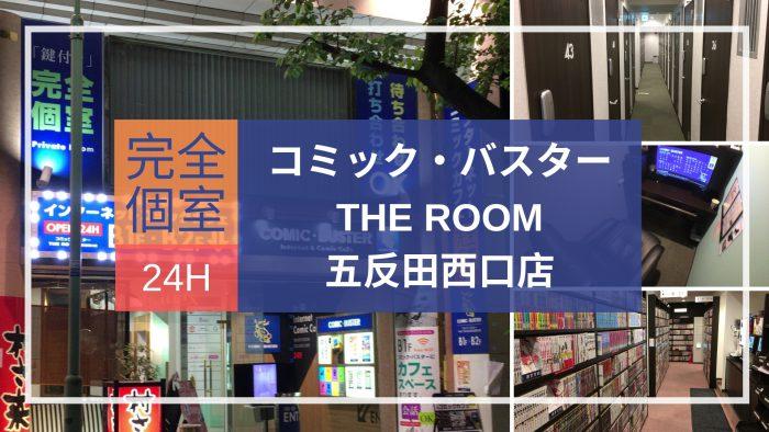 コミック・バスターの新店「THE ROOM五反田西口店」に行ってみた!【完全個室、女性専用エリアあり】