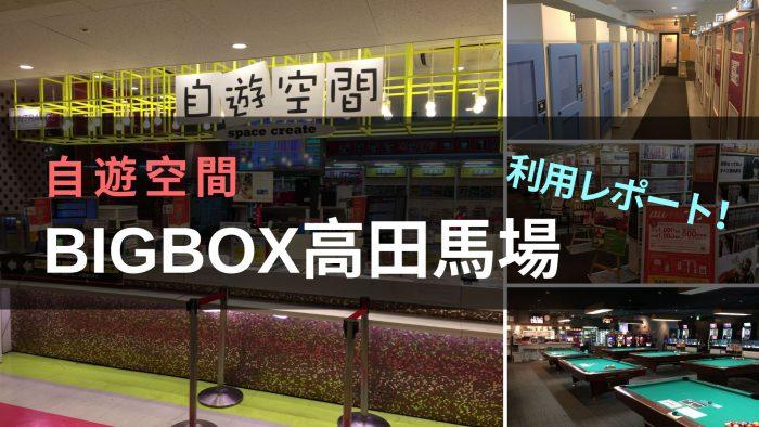 【レポート】自遊空間BIGBOX高田馬場店に行ってみた!