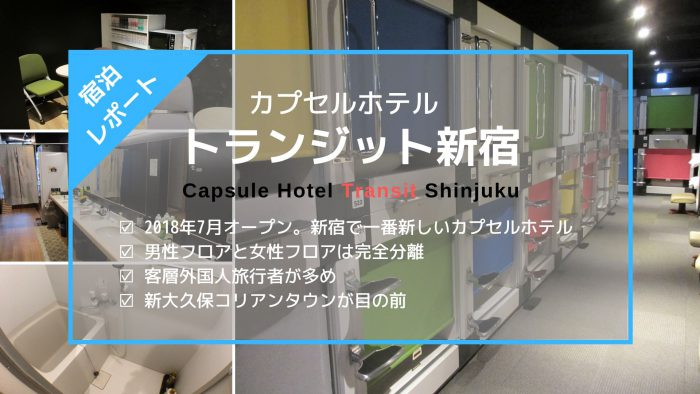 【レポート】カプセルホテルトランジット新宿に泊まってみた!【新宿で一番新しいカプセルホテル】