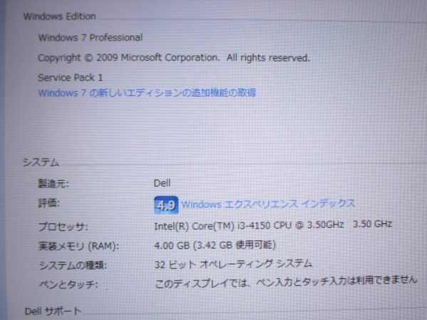 OS Windows7 Professional,CPU Intel Corei3-4150@3.50GHz,メモリ4GB