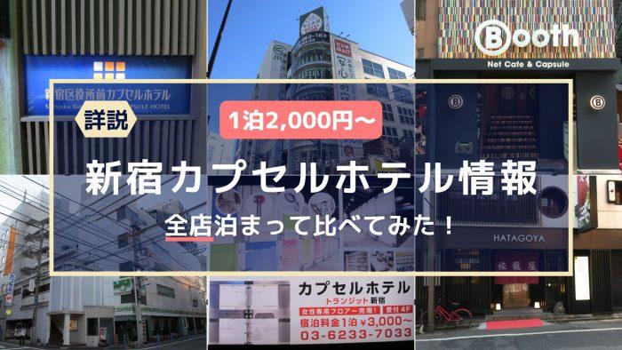 新宿にあるカプセルホテルに全店泊まってみた!設備や最安料金を解説