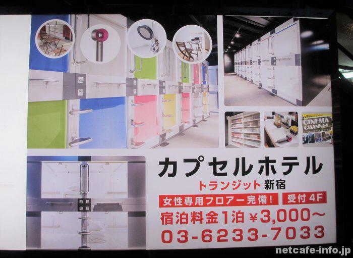 カプセルホテルトランジット新宿